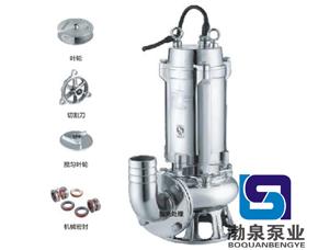 WQ(D)-S全不锈钢耐高温潜污泵